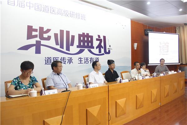 首届道医高级研修班毕业典礼在北京中医药大学隆重举行