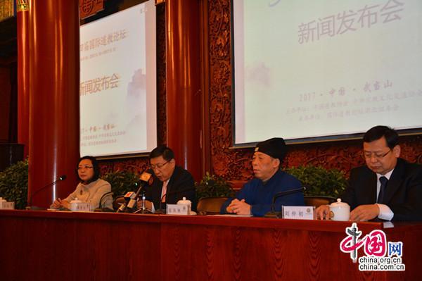 第四届国际道教论坛将在湖北十堰武当山举行