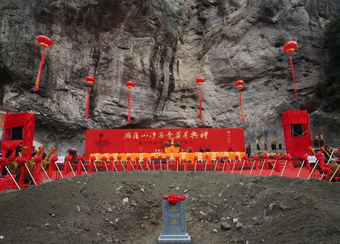 温州雁荡山净名寺举行奠基典礼暨百亿洪名共修启动仪式