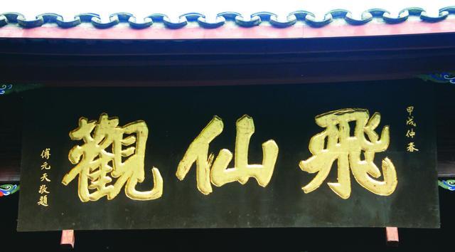 《不言之教》:振兴三山五岳观,呕心沥血德超凡