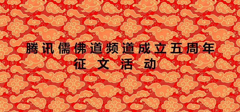 腾讯儒佛道成立五周年征文活动通启