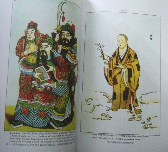 《中国民间崇拜》:一百年前中国人的信仰世界