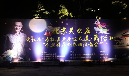 中秋夜北京关公庙举办盛大道文化主题演唱会