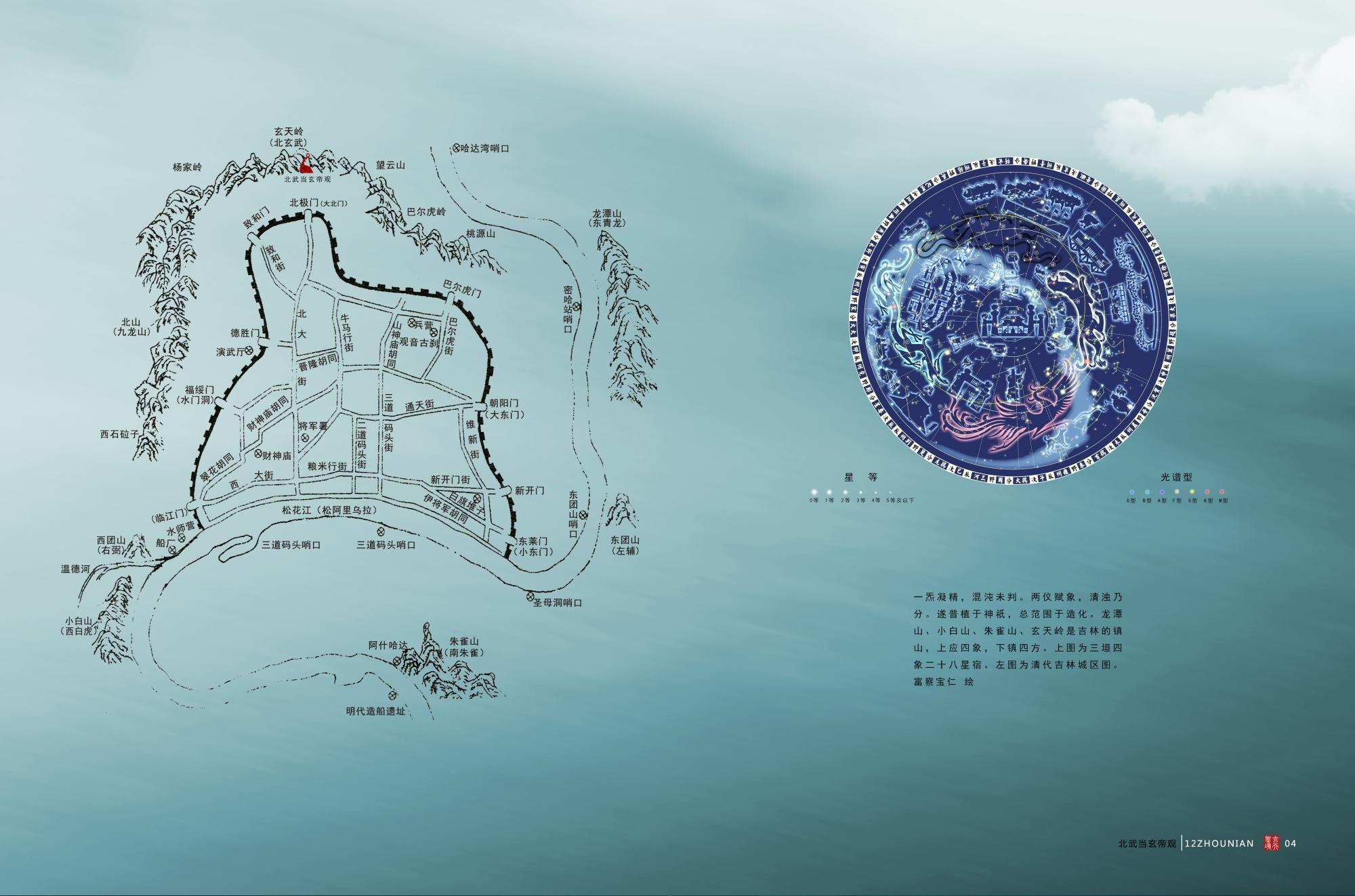 真风阐化:纪念北武当玄帝观复建12周年(上)