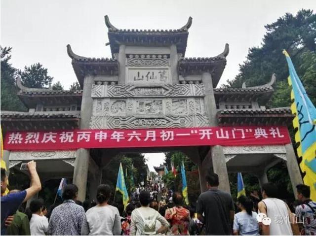 六月初一日 葛仙山隆重举行开山门仪式