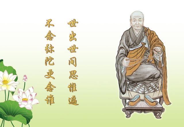 大安法师:略说净土十二祖彻悟大师的一生