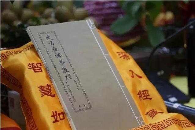 本焕长老:《华严经》的功德