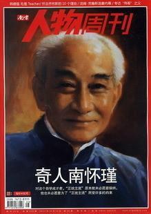 南方人物周刊:奇人南怀瑾