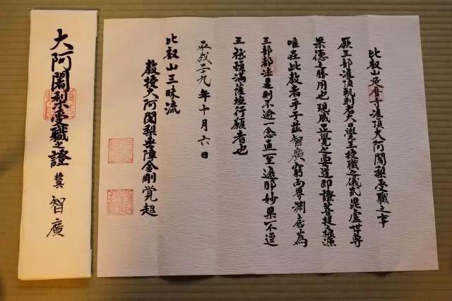 智广阿阇梨被授予天台密教三部都法大阿阇梨位