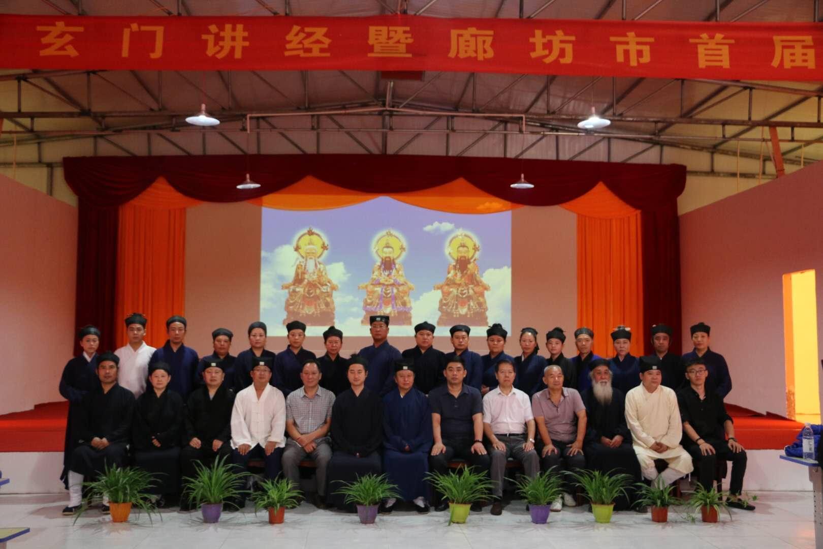 河北省道教协会第九届玄门讲经活动成功举行