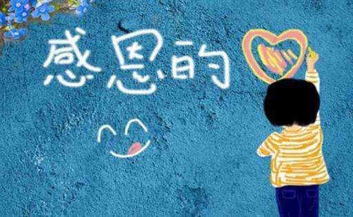 清明 中国人的感恩节