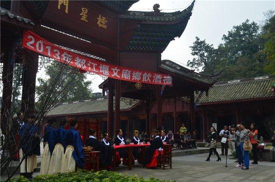 """重阳节都江堰文庙举办""""乡饮酒礼"""""""