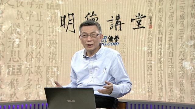 苑举正:从西方哲学看中国道德论之发展——开篇