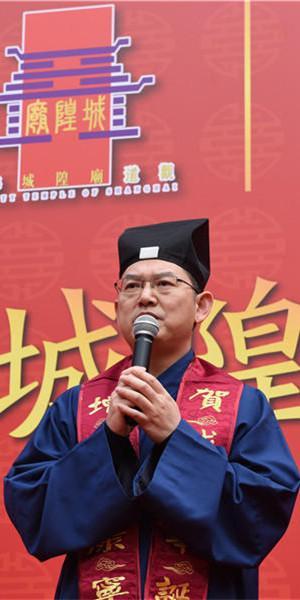 """上海城隍庙隆重举行戊戌年""""祭城隍""""大典"""