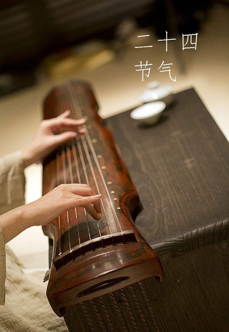 古琴遇上二十四节气,令人惊叹的美!