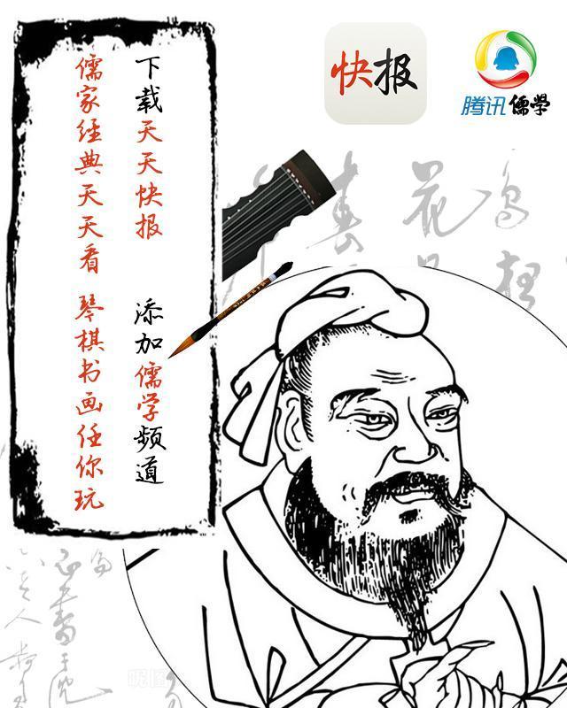 晋如说儒第十九期之四:孔子喜欢颜回并非因为他听话