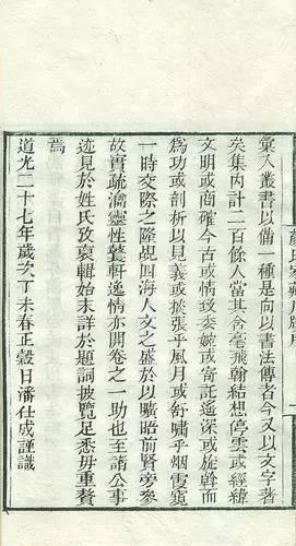 《海山仙馆丛书》潘仕成序言