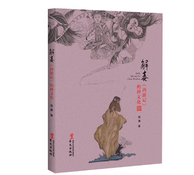 法师带你解读《西游记》中的禅文化