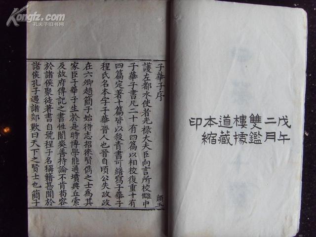 花鼓戏湘子服药简谱-明代正统道道乃《道藏》全书唯一传本   傅函主题是倡议加印《正统道