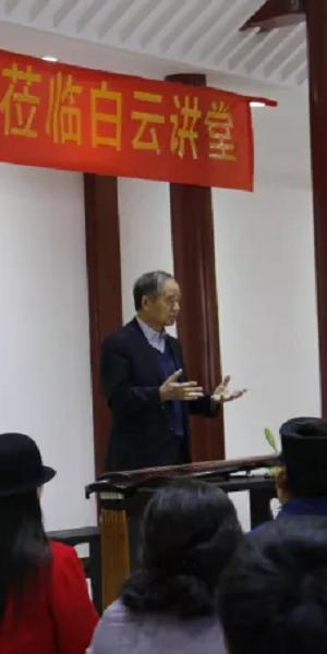 古琴大师李祥霆教授莅临白云观做古琴公益讲座
