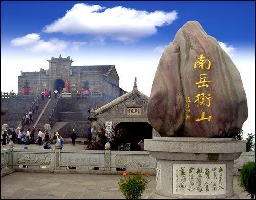南岳道教文化史料盘点