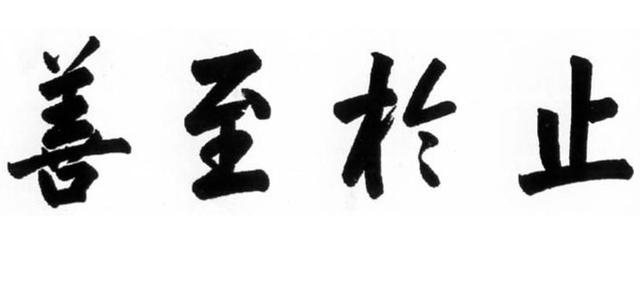 《晋如说儒》八之三 做人要懂得找准自己的位置