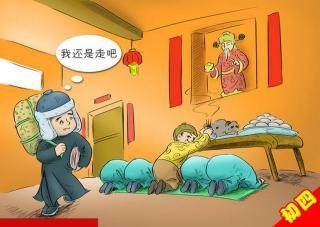 """正月初四 """"羊日""""接财神"""