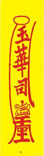 街头涂鸦竟是苗疆蛊符,神秘老人或为神仙化身