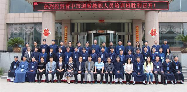 晋中市宗教局、晋中市道协举办道教教职人员培训班