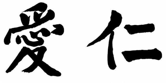 仁爱:决定中国人文化基因的固有根本