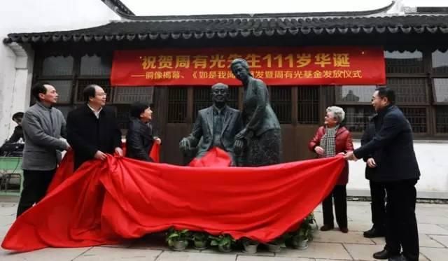 """""""汉语拼音之父""""周有光的长寿之道"""