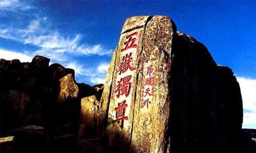 从泰山蒿里到酆都鬼城:中国本土的地狱世界