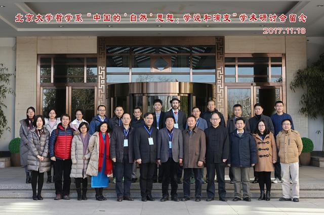 """""""中国的'自然'思想:学说和演变""""学术研讨会在京召开"""