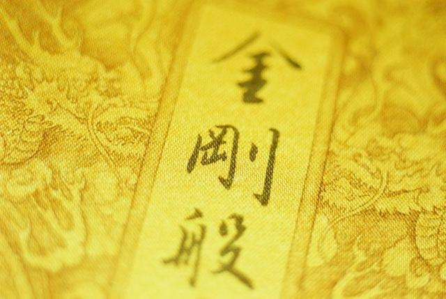 虚云老和尚:《金刚经》的总骨