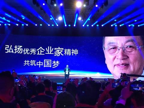 中华文化构建新商业文明:博鳌儒商论坛2017年年会隆重开幕