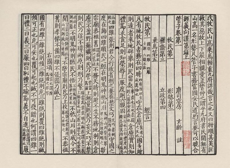 将道法思想有机结合的先秦学术文化思想典籍