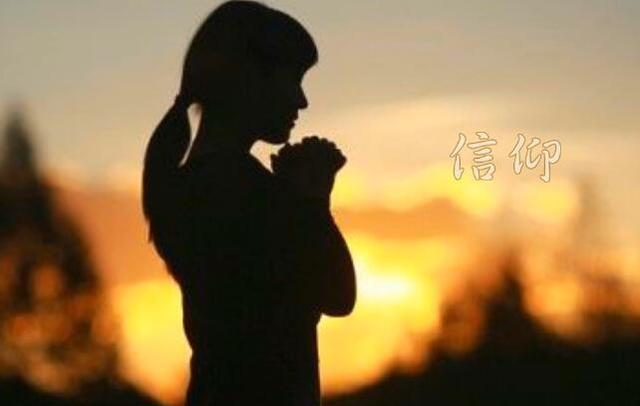 用信仰的力量化解痛苦