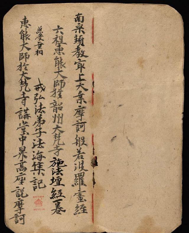 大英图书馆藏《坛经》(S.5475号,缝缋装,敦煌遗书写本)
