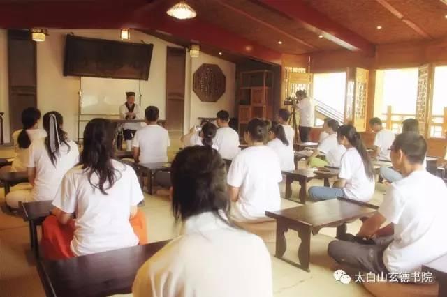 2017问道太白——全国大学生道文化夏令营正式开营