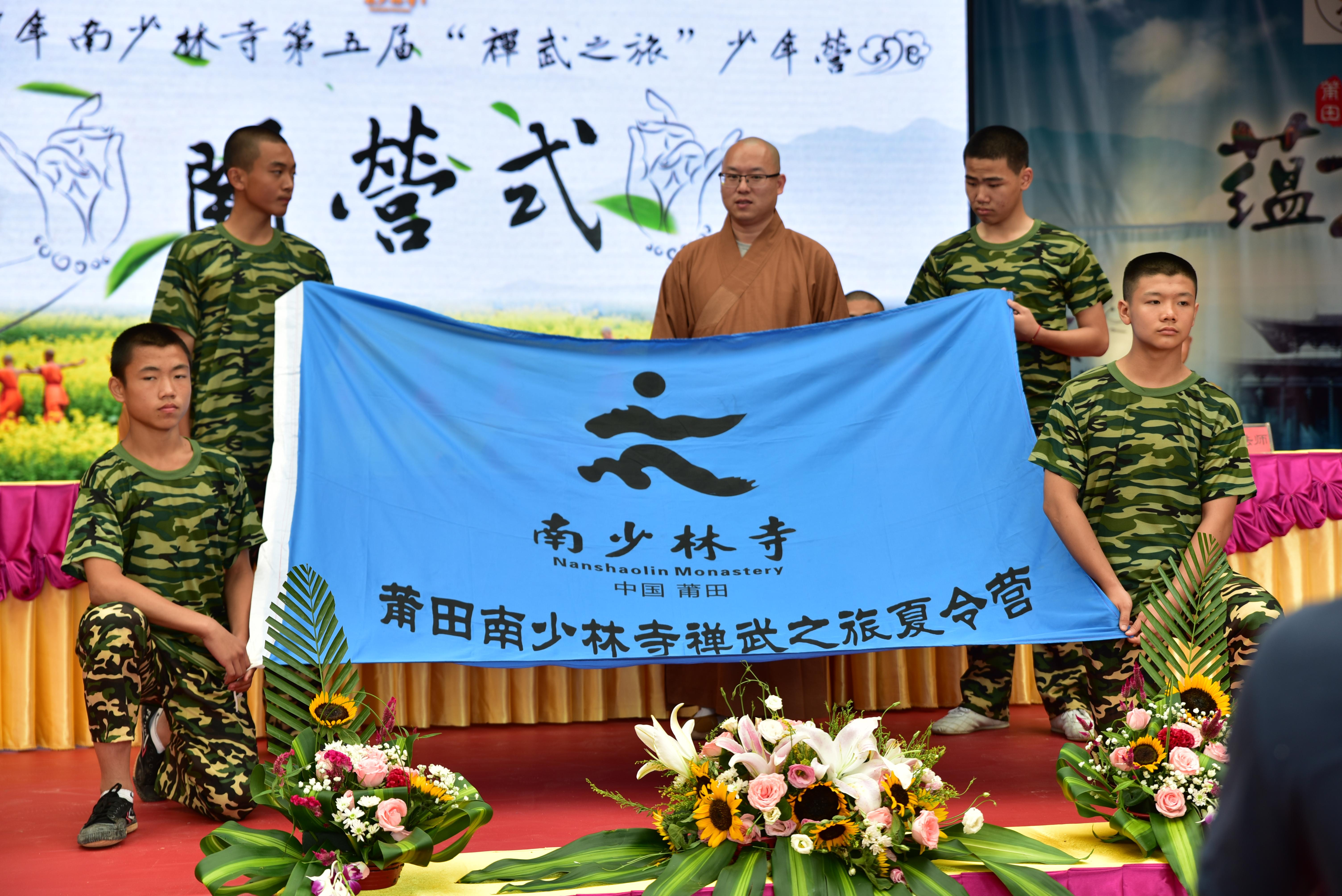 莆田南少林寺举办第五届禅武之旅少年夏令营