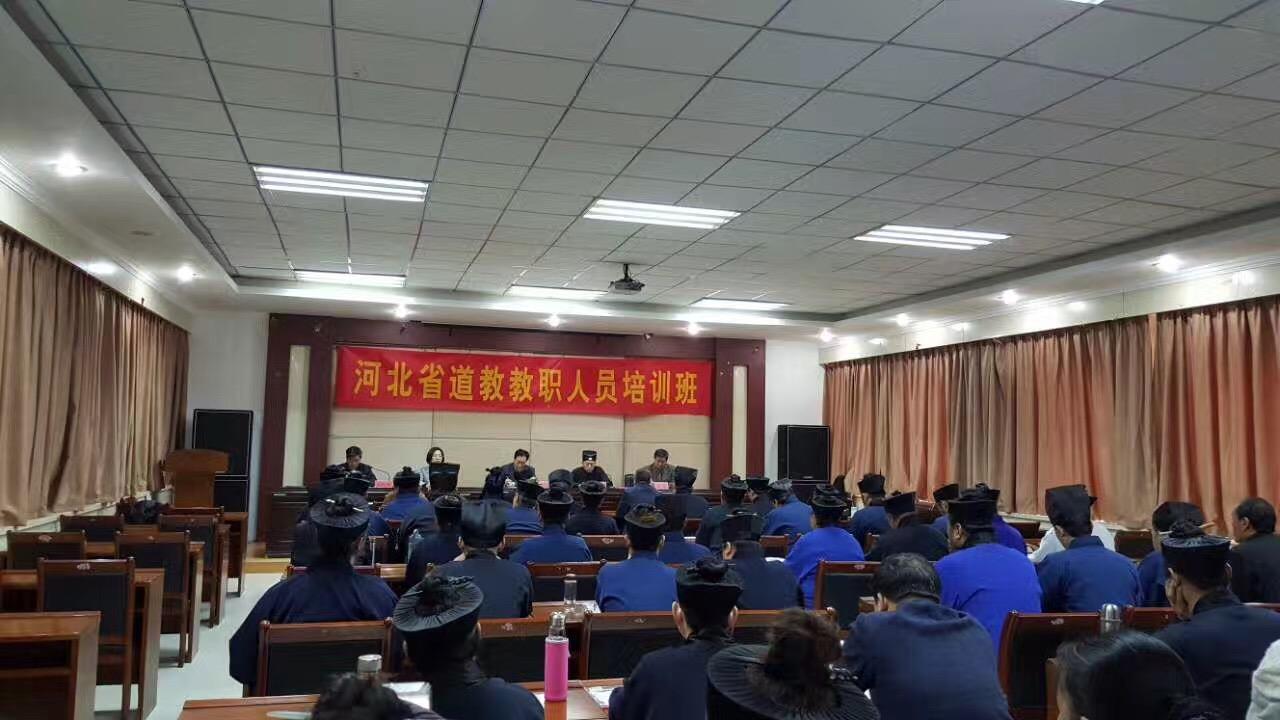 河北省道教协会举办全省道教教职人员培训班