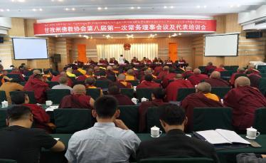 甘孜州佛教协会第八次代表会议在康定隆重举行