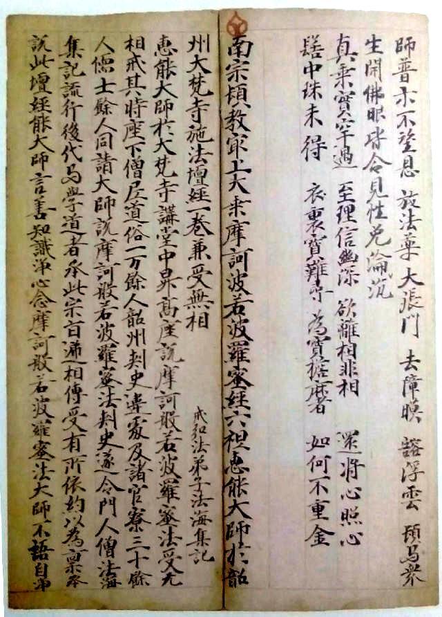 敦煌市博物馆藏《坛经》(敦博077号,缝缋装,5种文献合抄一卷)