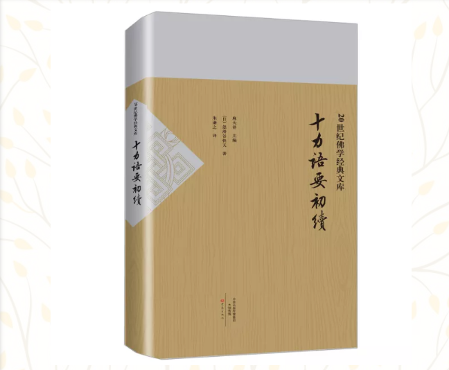 麻天祥:科学与理性的佛学百年
