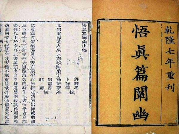 中华道学百问丨《悟真篇》的撰著者是谁及其影响是什么?