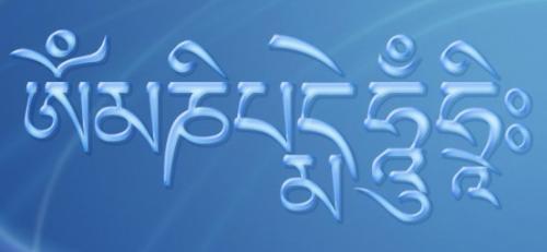 六字大明咒图片