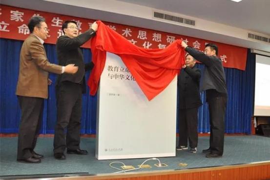 郭齐家先生教育学术思想研讨会暨新书首发式隆重举行