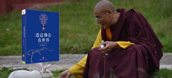 从佛学角度看保险就是人生的修道场 图文