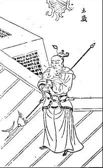 上清武春烈雷大法:丧门骷髅挂颈胸 鬼哭神惊殷元帅