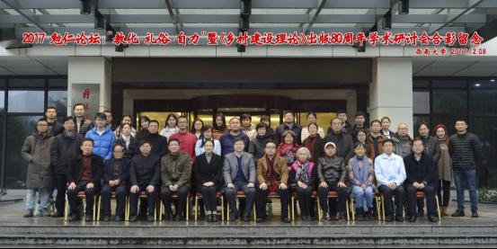 教化·礼俗·自力:首届勉仁论坛在西南大学顺利举行